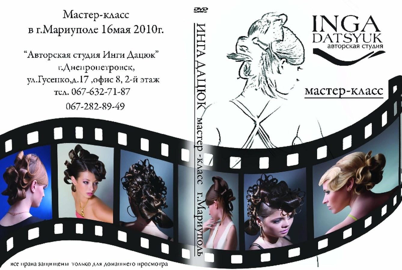 обложка dvd [Разрешение рабочего стола].jpg, 221.68 Кб, 1338 x 900