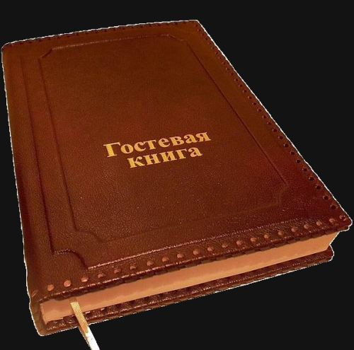 гостевая книга.png, 313.37 Кб, 500 x 495