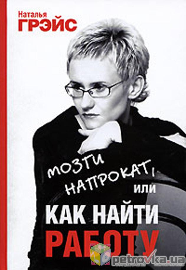 nayti_rabotu.jpg, 62.3 Кб, 630 x 917
