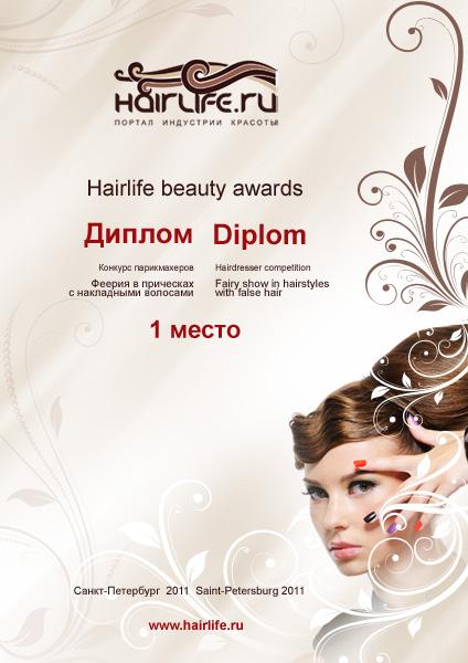 Феерия в прическах с накладными волосами Конкурсы ru Диплом