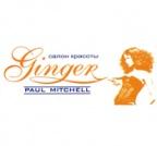Студия красоты Ginger