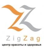 """""""ZigZag"""" Центр красоты и здоровья"""