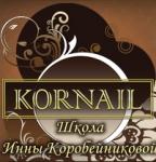 "KorNail ""Школа Инны Коробейниковой"""