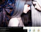 Number three японская профессиональная косметика для волос