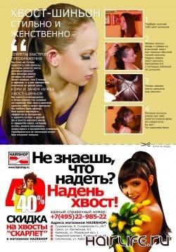 СУПЕРАКЦИЯ! Стоимость великолепного хвоста из натуральных волос всего 4500 руб.!