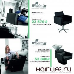 Летом кресла, мойки, зеркала и ресепшн по выгодным ценам!