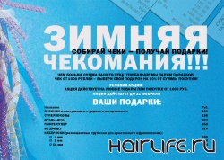 Зимняя чекомания в магазин волос HAIRSHOP!