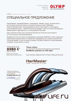 Специальное предложение на HairMaster от немецкого производителя OLYMP