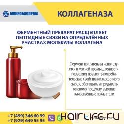 Коллагеназа - Фермент для косметологии и косметических средств