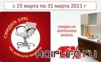 Скидки до 15% на парикмахерское и косметологическое оборудование