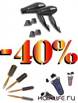 Скидка на фены, брашинги, чехлы 40%!