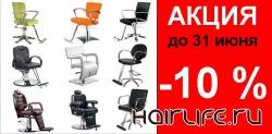 -10% оптовой цены на Кресла и Кушетки