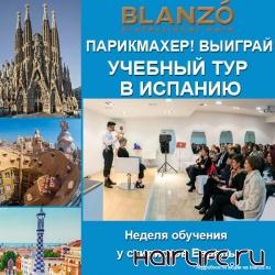 Выиграй учебный тур в Испанию от BLANZO Professional