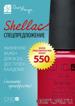 Shellac CND – жизненно важен для всех, доступен каждому! Теперь 550 руб!