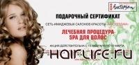 Spa для волос В ПОДАРОК при покупке на сумму от 3500 р!