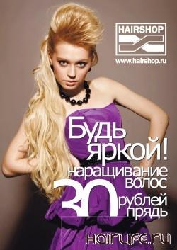 Будь яркой! Наращивание волос 30 руб. / прядь во всех салонах HAIRSHOP с 1 апреля!