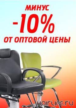 Минус 10% Цены на Кресла и Кушетки!