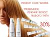 Трехфазное лечение волос любого типа со скидкой 30%
