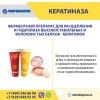 Кератиназа - Фермент для косметологии и косметических средств