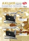Акция Diamond Design на ножницы Jaguar