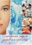 Индустрия Красоты 2010