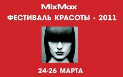 Фестиваль красоты 2011