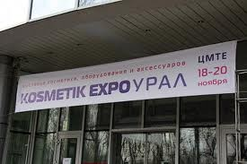 KOSMETIK EXPO Урал