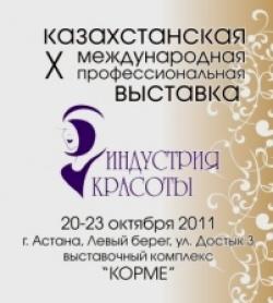 Индустрия красоты - Астана