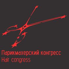 Парикмахерский конгресс