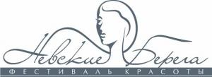 Невские Берега 2011