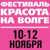 Фестиваль «Красота на Волге»