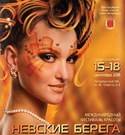 Фестиваль «Невские Берега»