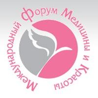 Международный форум медицины и красоты 2010