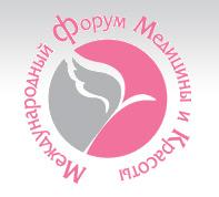 II форум медицины и красоты