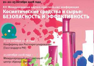Косметические средства и сырье: безопасность и эффективность