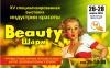 «Beauty шарм-2014»