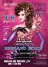 «Зеркало моды-Днепропетровск-2014»