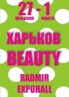 «Харьков-Beauty Весна»