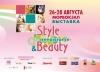 Style&Beauty Renaissance