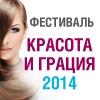 КРАСОТА и ГРАЦИЯ-2014