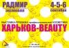 «Харьков-Beauty»