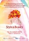 Пятнадцатый Юбилейный Международный Форум по косметике, ногтевой эстетике и парикмахерскому искусству