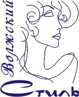 Волжский стиль. Мир красоты – 2008
