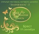 2 Международный фестиваль ногтевого дизайна
