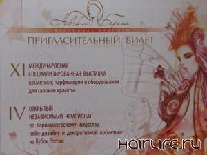 Фестиваль красоты «Невские берега» осень 2008