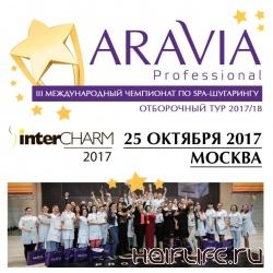 Отборочный чемпионат по SPA-шугарингу Aravia Professional 2017