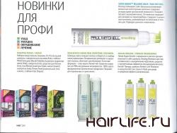100% сертифицированная органическая продукция DUALSENSES GREEN в майском номере HAIR`S