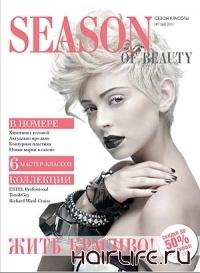 Новый номер Season of Beauty