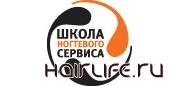 В период  с 14 по 15 апреля 2011 состоится Школа «Ногтевого сервиса»