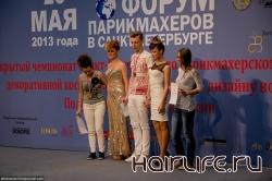 Чемпионат Санкт-Петербурга по парикмахерскому искусству